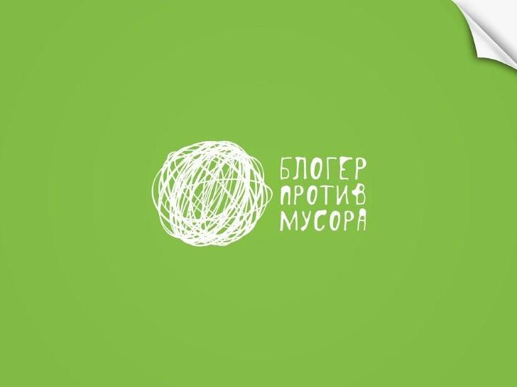 Презентация БПМ 2012