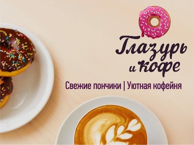 Свежие пончики   Уютная кофейня