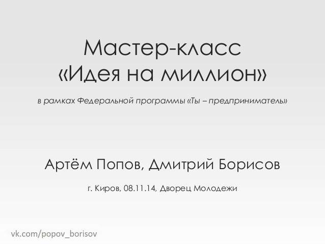 Мастер-класс  «Идея на миллион»  в рамках Федеральной программы «Ты – предприниматель»  Артём Попов, Дмитрий Борисов  г. К...