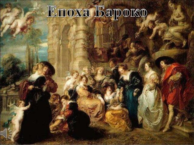 Баро́ко (перлина неправильної форми) — стиль у європейському мистецтві (живопису, скульптурі, музиці, літературі) та архіт...