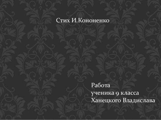 Стих И.Кононенко Работа ученика 9 класса Ханецкого Владислава
