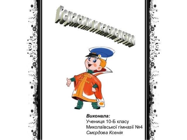 Виконала: Учениця 10-Б класу Миколаївської гімназії №4 Смєрдова Ксенія