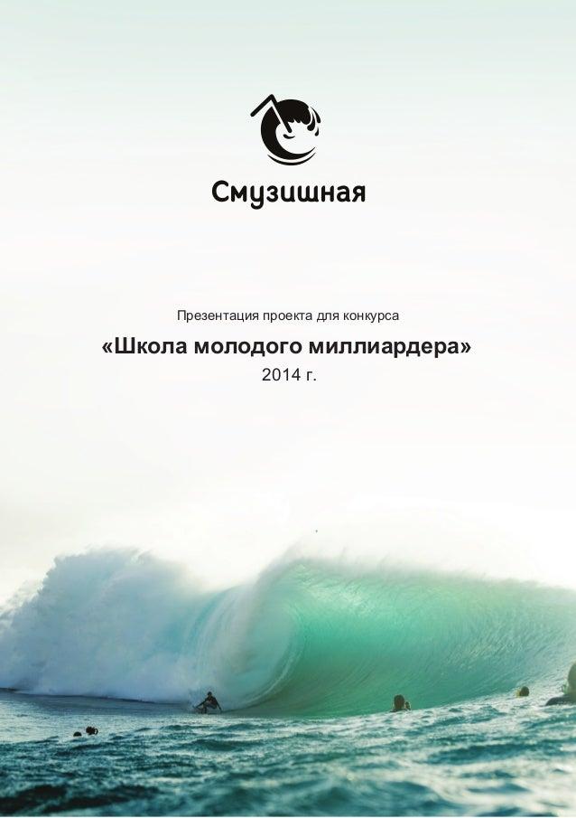 Презентация проекта для конкурса  «Школа молодого миллиардера»  2014 г.