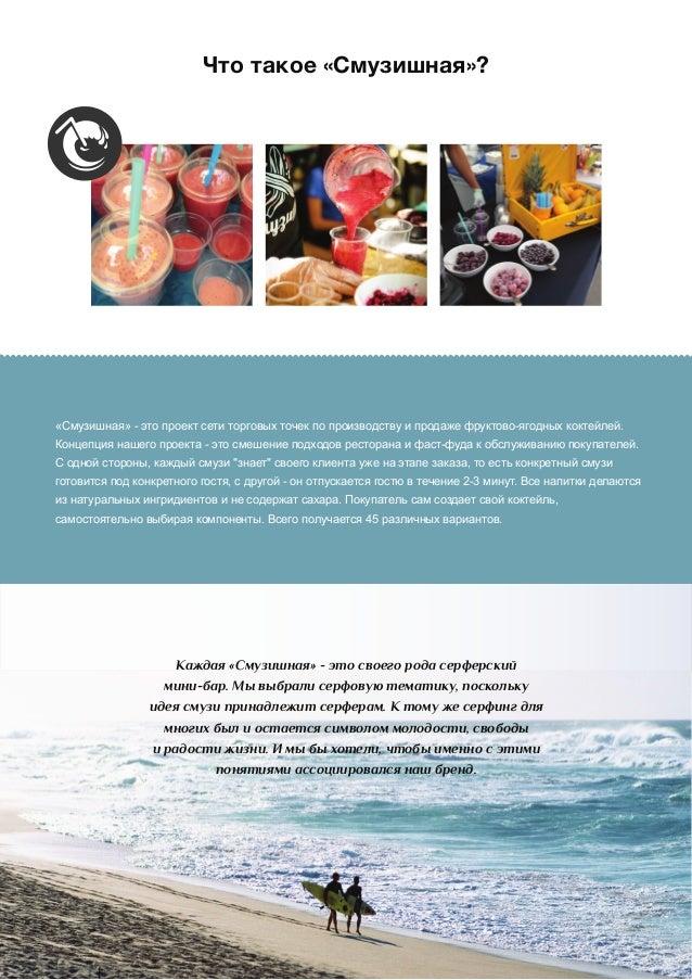 Что такое «Смузишная»?  «Смузишная» - это проект сети торговых точек по производству и продаже фруктово-ягодных коктейлей....