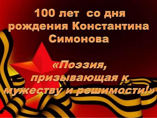 1915 – 1979 гг. Константин Михайлович Симонов – русский советский писатель