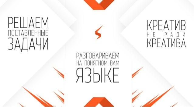 SKORPA MEDIA - презентация креативного агентства Slide 2