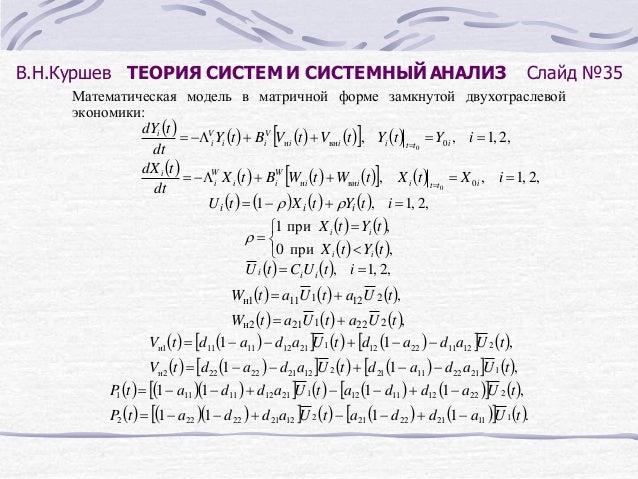 В.Н.Куршев ТЕОРИЯ СИСТЕМ И СИСТЕМНЫЙ АНАЛИЗ  Слайд №35  Математическая модель в матричной форме замкнутой двухотраслевой э...