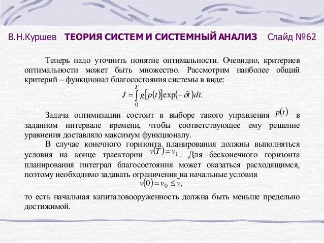 В.Н.Куршев ТЕОРИЯ СИСТЕМ И СИСТЕМНЫЙ АНАЛИЗ  Слайд №62  Теперь надо уточнить понятие оптимальности. Очевидно, критериев оп...