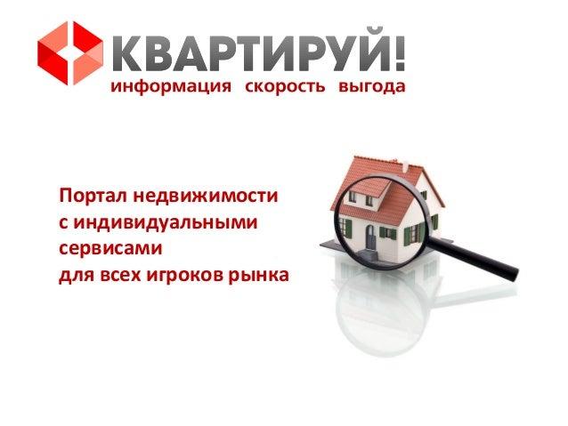 Портал недвижимости с индивидуальными сервисами для всех игроков рынка