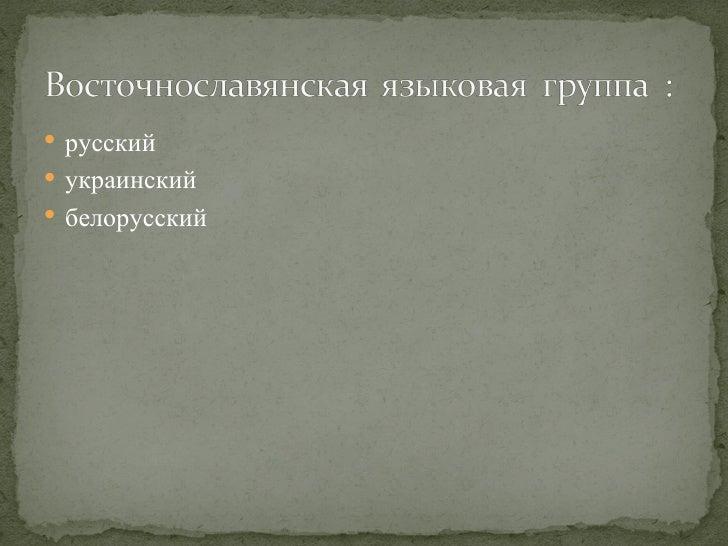 <ul><li>русский </li></ul><ul><li>украинский </li></ul><ul><li>белорусский  </li></ul>