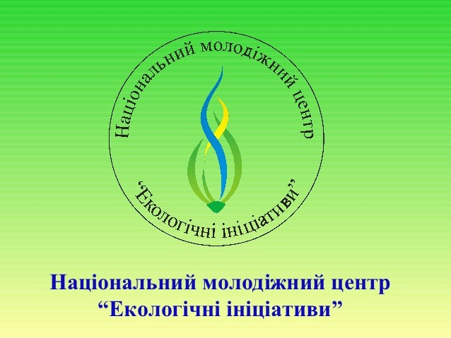 """Національний молодіжний центр    """"Екологічні ініціативи"""""""