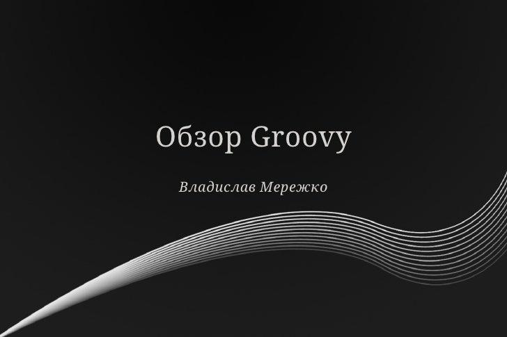 Обзор Groovy Владислав Мережко