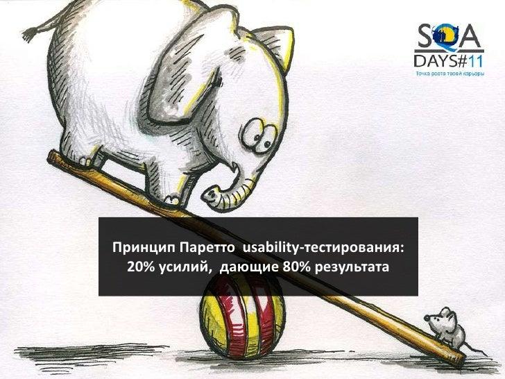 Принцип Паретто usability-тестирования:  20% усилий, дающие 80% результата