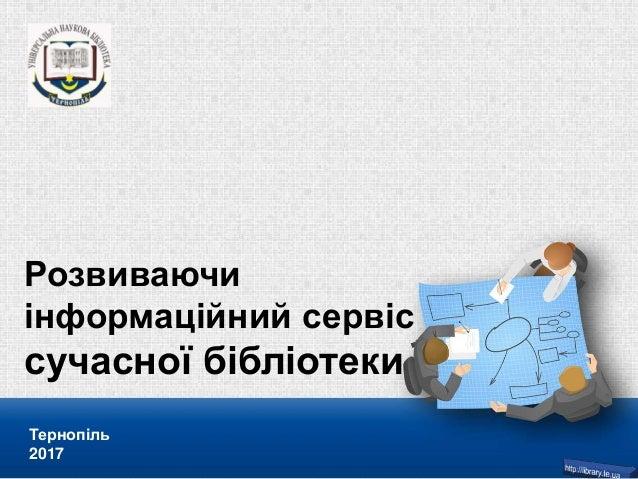 Розвиваючи інформаційний сервіс сучасної бібліотеки Тернопіль 2017