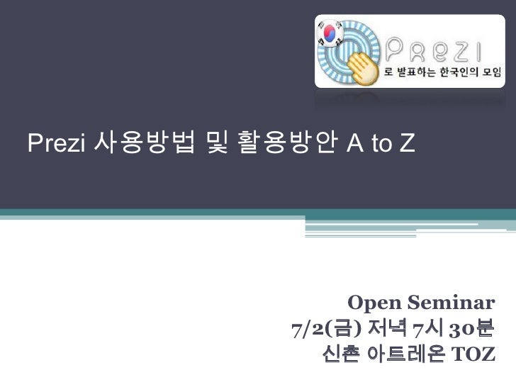 Prezi사용방법 및 활용방안 A to Z<br />Open Seminar<br />7/2(금) 저녁 7시 30분<br />신촌 아트레온TOZ<br />