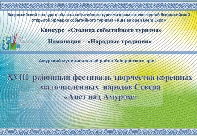 Всероссийский конкурс в области событийного туризма в рамках ежегодной Всероссийской открытой Ярмарки событийного туризма ...