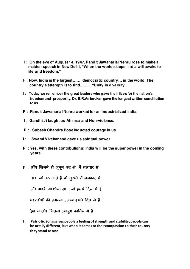 anchoring speech for cl day The anchoring script in english mentioned here is the most applicable anchoring script in english you may use in result day function or any other especial occasion hope this anchoring script will be helpful and useful, for more inquiry please leave a comment below.
