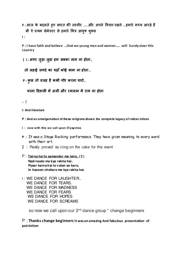 anchoring script for cultural event