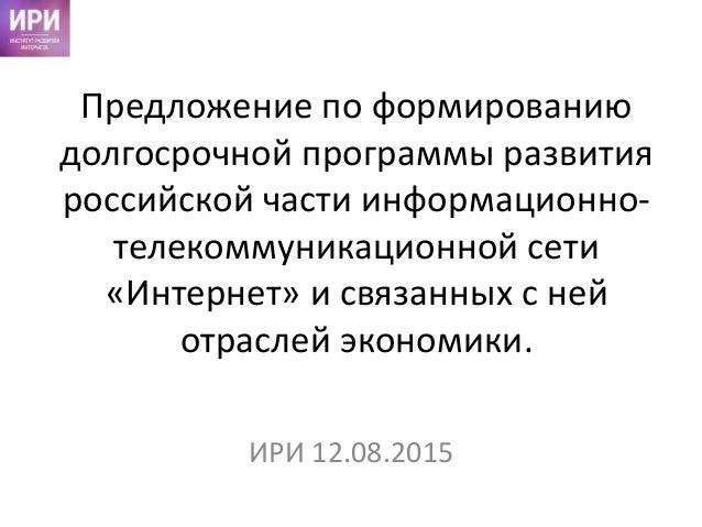 Предложение по формированию долгосрочной программы развития российской части информационно- телекоммуникационной сети «Инт...