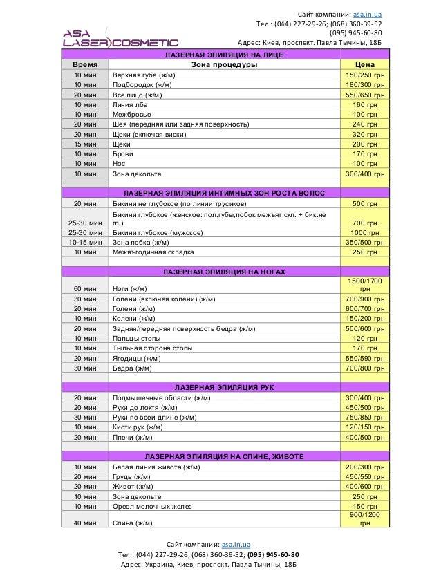 Сайт компании: asa.in.ua Тел.: (044) 227-29-26; (068) 360-39-52 (095) 945-60-80 Адрес: Киев, проспект. Павла Тычины, 18Б С...