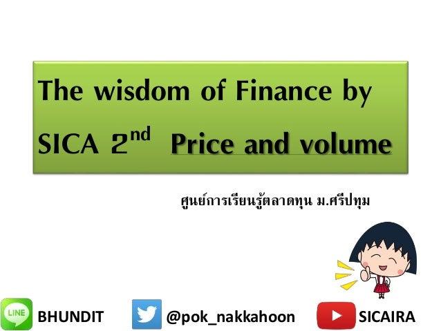 BHUNDIT @pok_nakkahoon SICAIRA The wisdom of Finance by SICA 2nd Price and volume ศูนย์การเรียนรู้ตลาดทุน ม.ศรีปทุม