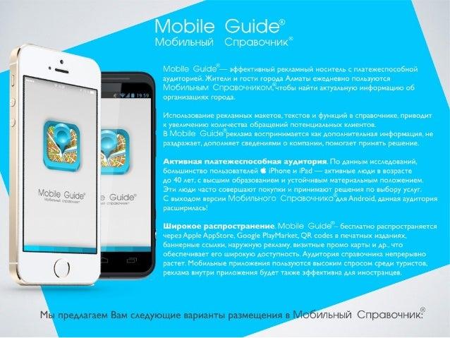 Price Mobile Guide Almati