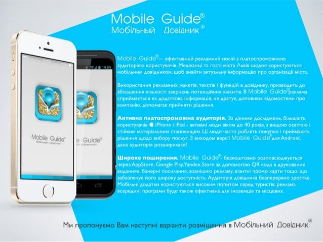 Price Mobile Guide Lviv
