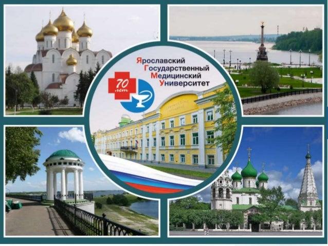 Ярославский государственный медицинский университет приказ о зачислении