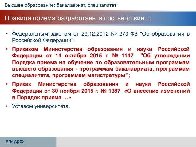 Правила приема в ярославскую медицинскую академию лом железа цена в Уваровка