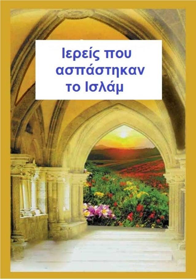Ιερείς που ασπάστηκαν τοΙσλάμ[ Ελληνικά – Greek – �ﻳﻮﻧﺎ ]Μετάφραση :EUROPEAN ISLAMIC RESEARCH CENTER (EIRC)& Ρηγάλου Αρι...