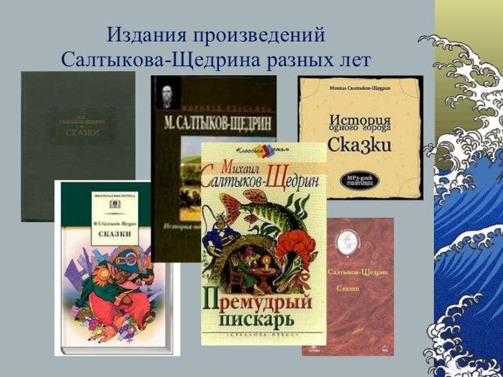 Салтыков -Щедрин.Сказки