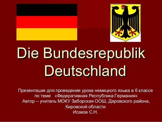 Die Bundesrepublik    DeutschlandПрезентация для проведения урока немецкого языка в 6 классе       по теме «Федеративная Р...