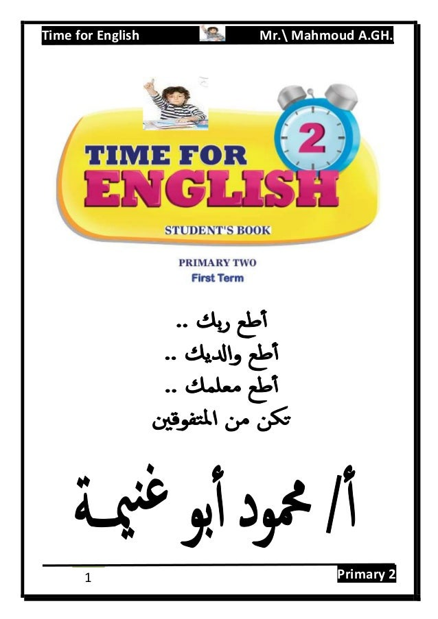 Time for English Mr. Mahmoud A.GH. Primary 21