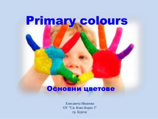 """Основни цветове Primary colours Елисавета Иванова ОУ """"Св. Княз Борис I"""" гр. Бургас"""
