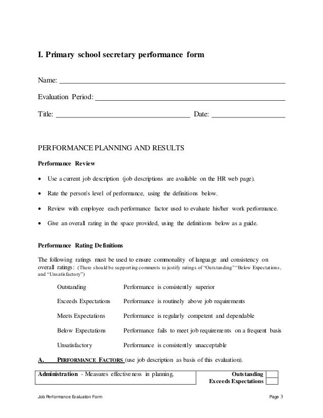 Primary school secretary performance appraisal – School Secretary Job Description