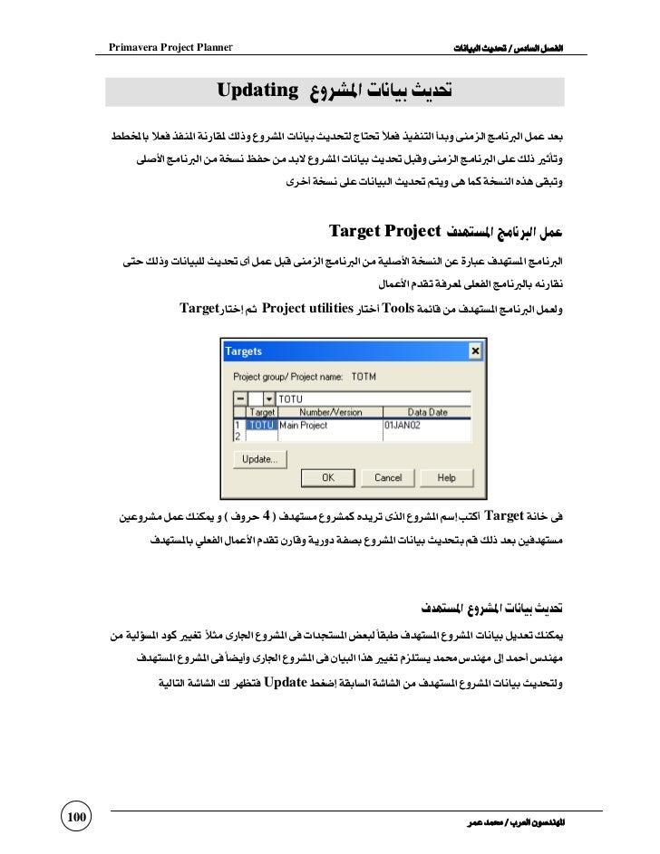 Primavera Project Planner                                               <l^Þ^éfÖ]<oè'<K<Œ^ŠÖ]<Ø'ËÖ]                     ...