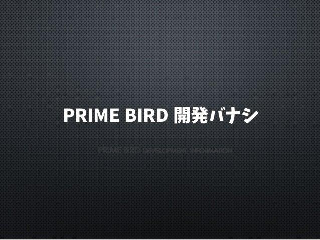 PRIME BIRD 開発バナシ