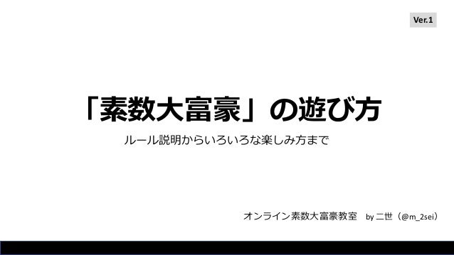 「素数大富豪」の遊び方 ルール説明からいろいろな楽しみ方まで オンライン素数大富豪教室 by 二世(@m_2sei) Ver.1