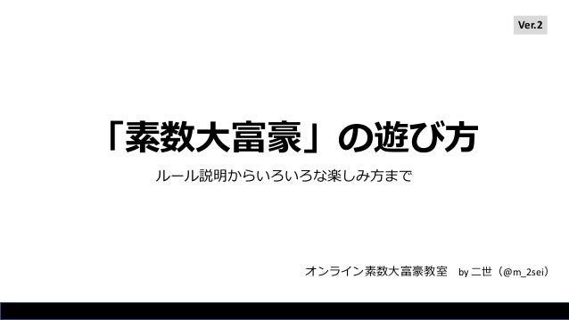 「素数大富豪」の遊び方 ルール説明からいろいろな楽しみ方まで オンライン素数大富豪教室 by 二世(@m_2sei) Ver.2