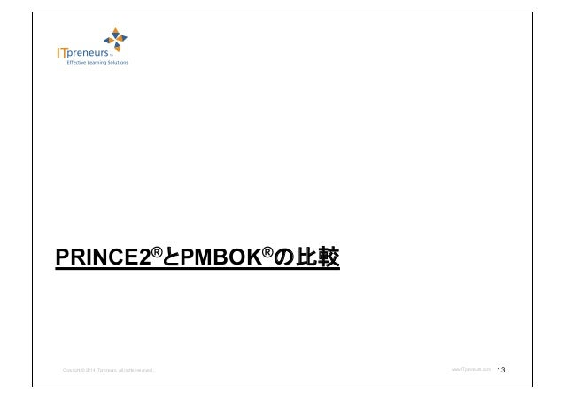 www.ITpreneurs.comCopyright © 2014 ITpreneurs. All rights reserved. 13 PRINCE2®とPMBOK®の比較
