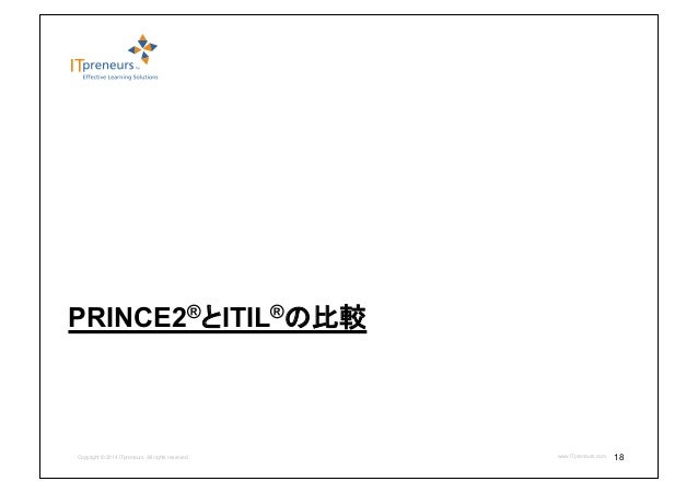 www.ITpreneurs.comCopyright © 2014 ITpreneurs. All rights reserved. 18 PRINCE2®とITIL®の比較
