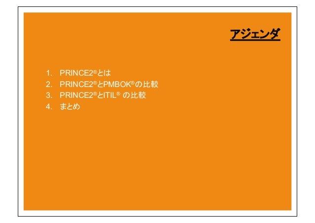 www.ITpreneurs.comCopyright © 2012 ITpreneurs. All rights reserved. アジェンダ 1. PRINCE2®とは 2. PRINCE2®とPMBOK®の比較 3. PRINC...