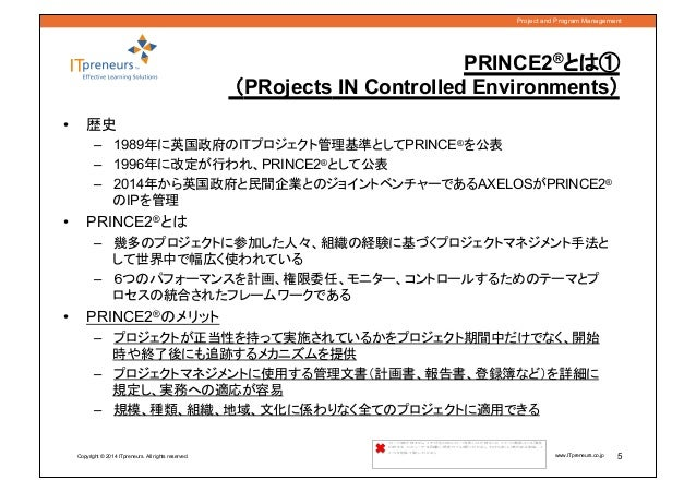 www.ITpreneurs.co.jpCopyright © 2014 ITpreneurs. All rights reserved. Project and Program Management イメージを表示できません。メモリ不足のため...