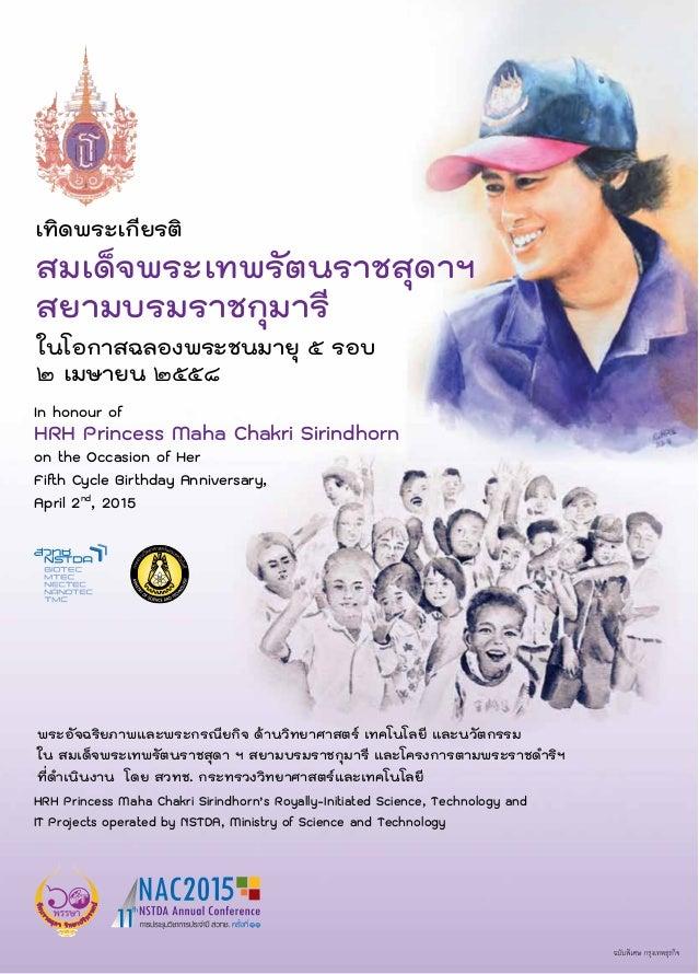เทิดพระเกียรติ สมเด็จพระเทพรัตนราชสุดาฯ สยามบรมราชกุมารี HRH Princess Maha Chakri Sirindhorn's Royally-Initiated Science, ...