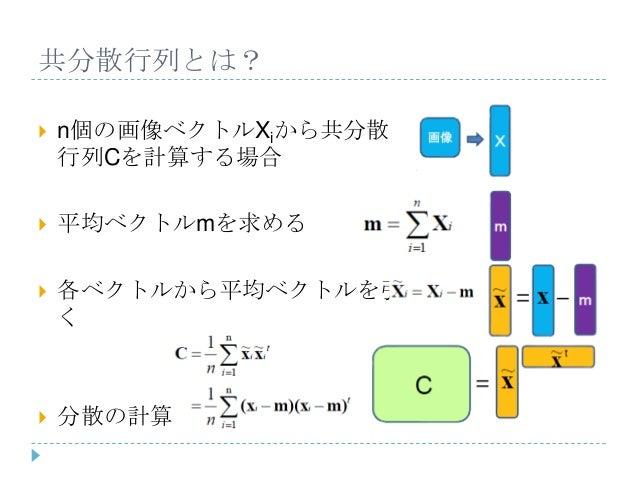 主成分分析 (pca)