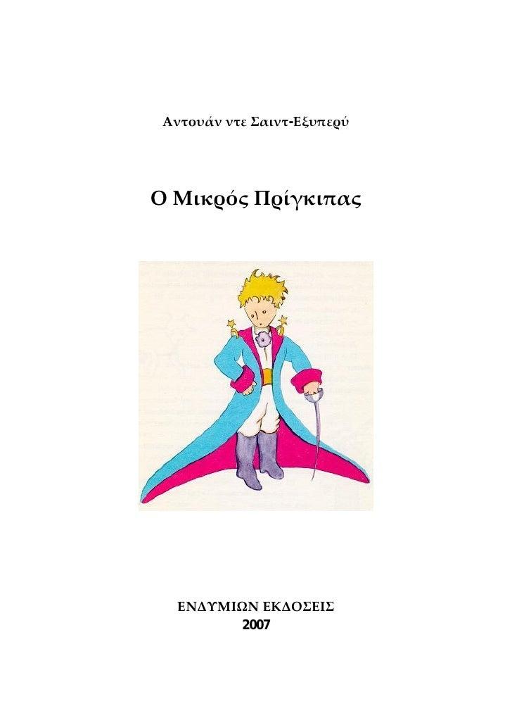 Αντουάν ντε Σαιντ-ΕξυπερύΟ Μικρός Πρίγκιπας  ΕΝΔΥΜΙΩΝ ΕΚΔΟΣΕΙΣ        2007