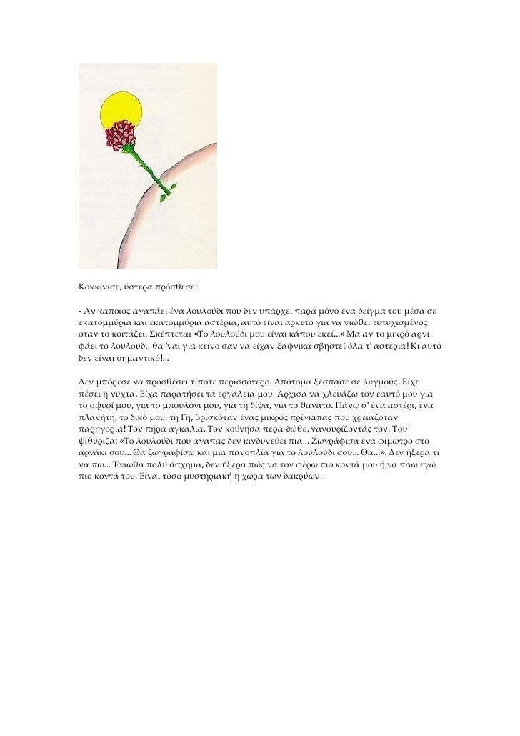 Κοκκίνισε, ύστερα πρόσθεσε:- Αν κάποιος αγαπάει ένα λουλούδι που δεν υπάρχει παρά μόνο ένα δείγμα του μέσα σεεκατομμύρια κ...