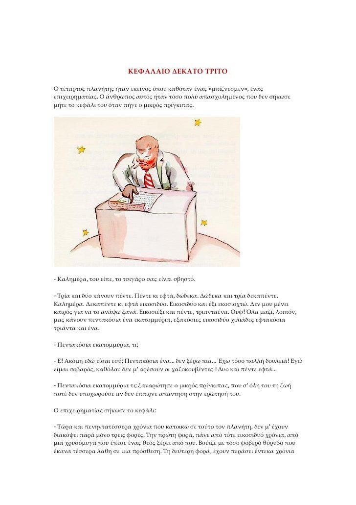 ΚΕΦΑΛΑΙΟ ΔΕΚΑΤΟ ΤΡΙΤΟΟ τέταρτος πλανήτης ήταν εκείνος όπου καθόταν ένας «μπίζνεσμεν», έναςεπιχειρηματίας. Ο άνθρωπος αυτός...