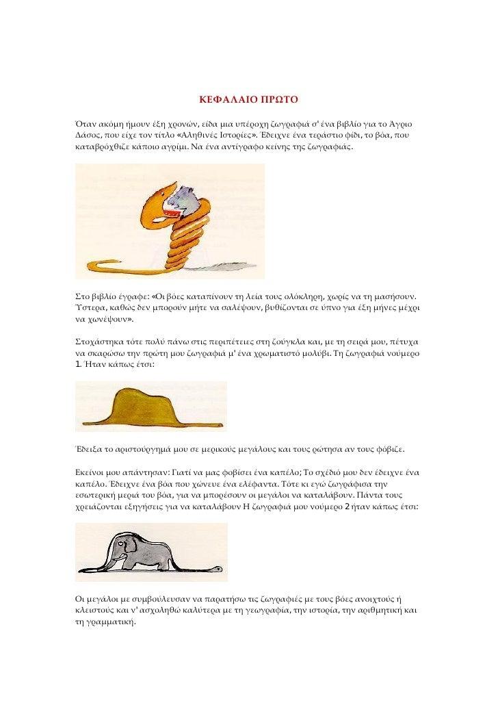 ΚΕΦΑΛΑΙΟ ΠΡΩΤΟΌταν ακόμη ήμουν έξη χρονών, είδα μια υπέροχη ζωγραφιά σ ένα βιβλίο για το ΆγριοΔάσος, που είχε τον τίτλο «Α...