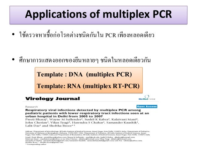 LA PCR MULTIPLEXING PDF DOWNLOAD